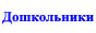 Детский сайт Дошкольники:ноты детских песен, статьи, сказки, обучение онлайн, колыбельные
